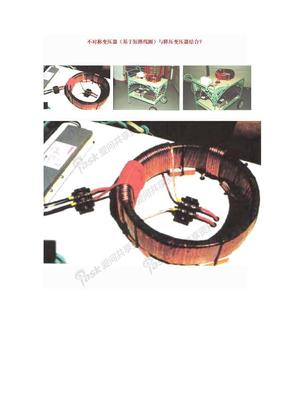 自由能源装置实践手册new06.doc
