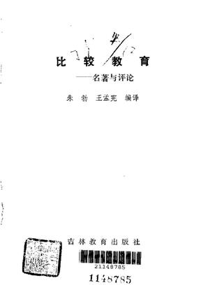 比较教育——名着与评论-朱勃、王孟宪.pdf