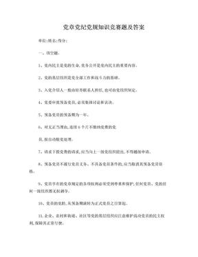 党章党规知识竞赛题及答案(DOC).doc