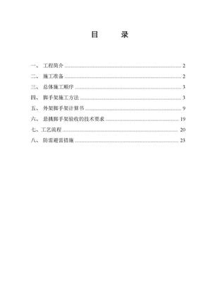 [东莞]商业中心悬挑脚手架施工方案.doc