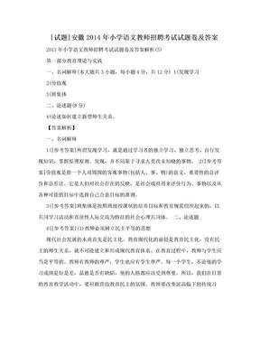 [试题]安徽2014年小学语文教师招聘考试试题卷及答案.doc