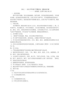 小学葫芦丝活动计划.doc
