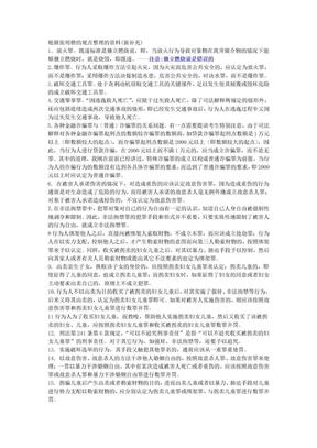 最高机密:张明楷的罪与非罪及刑法准则[1].doc