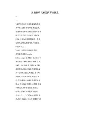 黑果腺肋花楸的抗寒性测定.doc