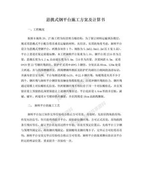 悬挑式钢平台计算书.doc