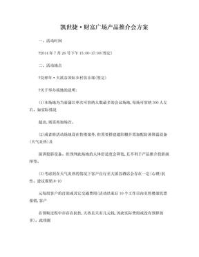 20140716浦江项产品推介会方案初稿.doc
