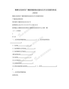 壤塘文化体育广播影视新闻出版局公共文化服务体系_24243.doc
