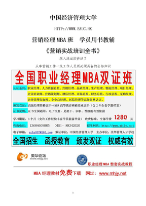 中国经济管理大学  学员用书教辅《营销实战培训全书》.doc