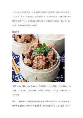 8道快手粉蒸菜做法,好吃又下饭.doc