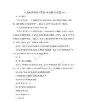社会心理学读书笔记 李建明 刘瑶版.doc.doc