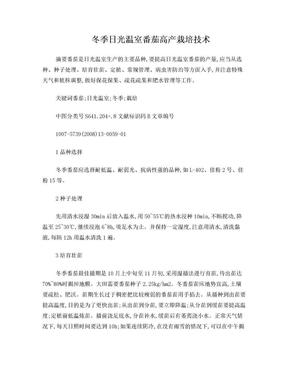 冬季日光温室番茄高产栽培技术.doc