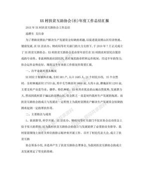 XX村扶贫互助协会(社)年度工作总结汇报.doc