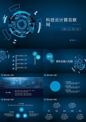 大气蓝色互联网云科技模板.pptx