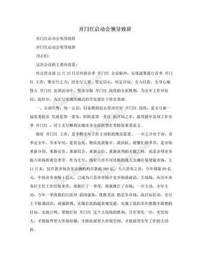 开门红启动会领导致辞.doc
