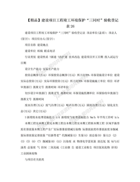 """【精品】建设项目工程竣工环境保护""""三同时""""验收登记表26.doc"""