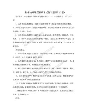 初中地理课程标准考试复习题(共10套).doc