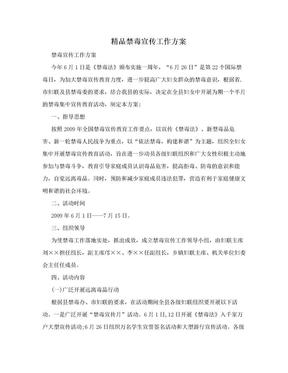 精品禁毒宣传工作方案.doc