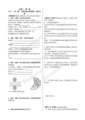 高中数学必修2导学案(41页).doc