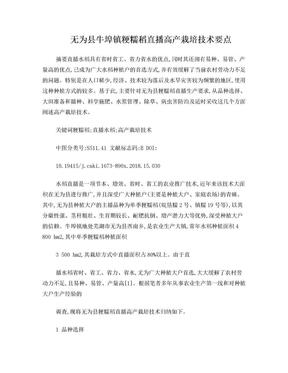 无为县牛埠镇粳糯稻直播高产栽培技术要点.doc