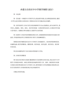 内蒙古自治区中小学教学规程.doc