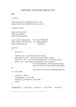 无线龙04协议栈  CC2430单片机串口测试实验(UART).doc