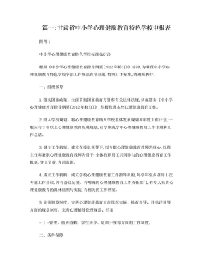 心理健康教育特色学校申报材料.doc