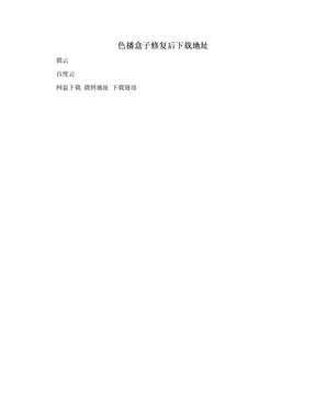 色播盒子修复后下载地址.doc