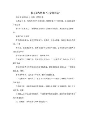 """杨玉章与他的""""三定侦查法"""".doc"""