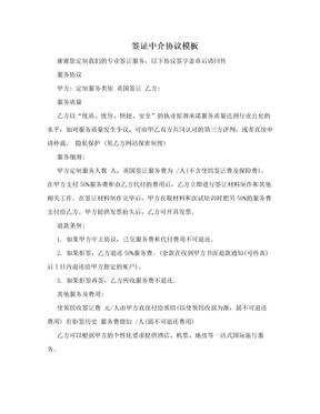 签证中介协议模板.doc