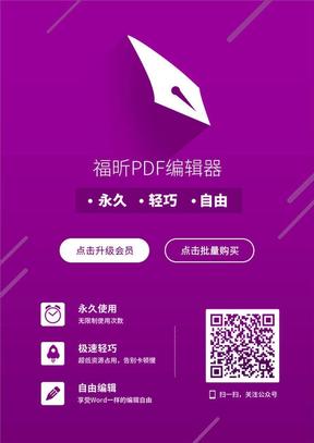 2018版李梦娇《常识速记口诀88条》(经典彩排).pdf