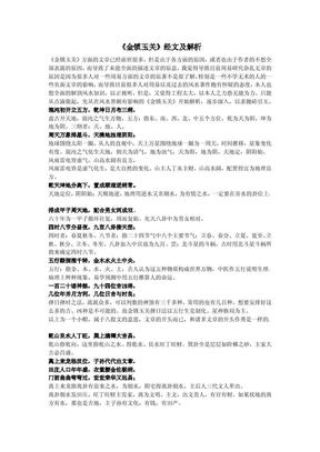 《金锁玉关》经文及解析.pdf