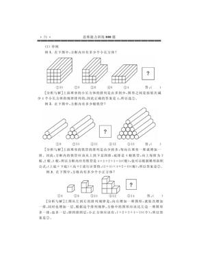 思维能力训练5.doc