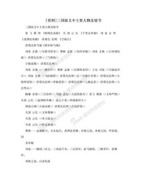 [资料]三国演义中主要人物及情节.doc