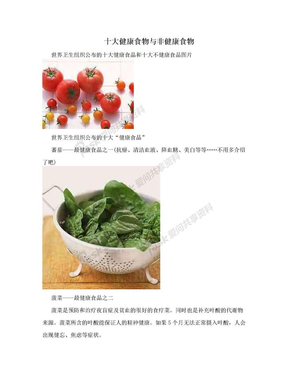 十大健康食物与非健康食物.doc