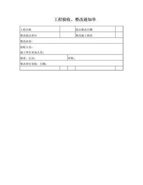 工程验收整改通知单表格.doc