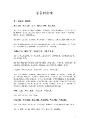 阴符经集注.doc
