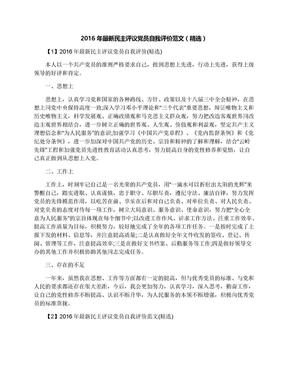 2016年最新民主评议党员自我评价范文(精选).docx