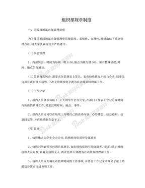 学生会组织部规章制度.doc