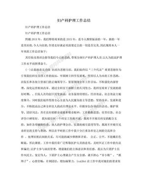 妇产科护理工作总结.doc
