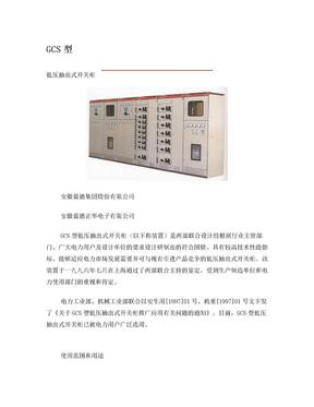 GCS型低压抽出式开关柜使用说明书.doc