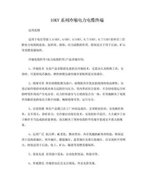 10KV电缆终端头说明书.doc