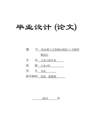 土木工程毕业设计框架结构教学楼计算书.doc