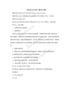 《汉语方言学》教学大纲.doc