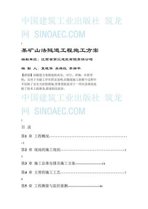 某矿山法隧道工程施工方案.doc