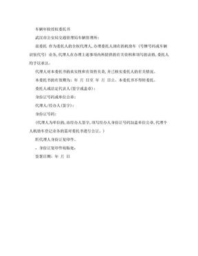 车辆年检授权委托书.doc