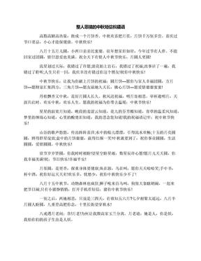 整人恶搞的中秋短信祝福语.docx