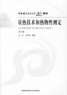 量热技术和热物性测定.pdf