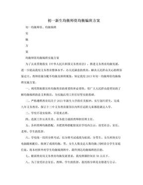 初一新生均衡师资均衡编班方案.doc