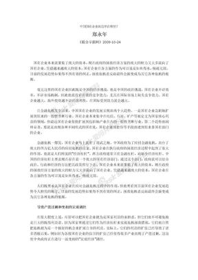中国国有企业的边界在哪里.doc