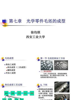 第7章 光学零件毛坯的成型.ppt